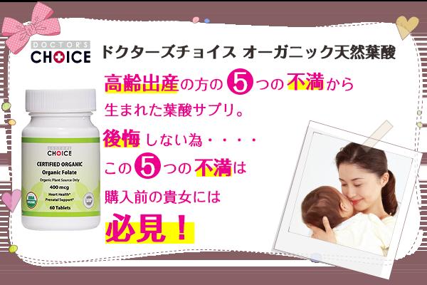 妊娠中の葉酸サプリはドクターズチョイス